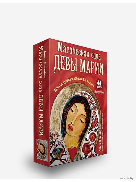 Магическая сила Девы Марии (44 карты). Алана Ферчайлд
