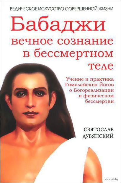 Бабаджи - вечное сознание в бессмертном теле. Святослав Дубянский