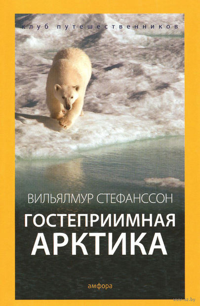Гостеприимная Арктика — фото, картинка