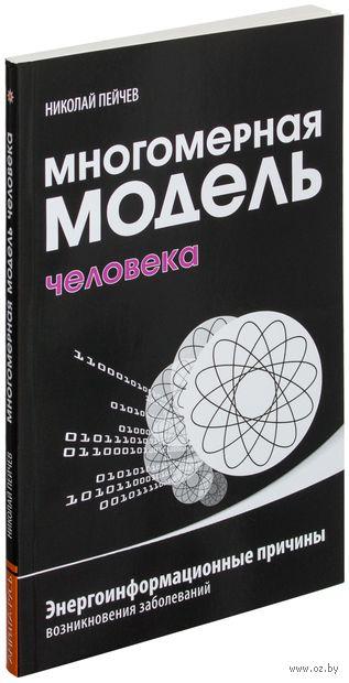 Многомерная модель человека. Энергоинформационные причины возникновения заболеваний. Николай Пейчев