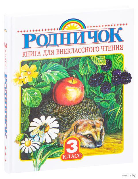 Книга для внеклассного чтения. 3 класс — фото, картинка