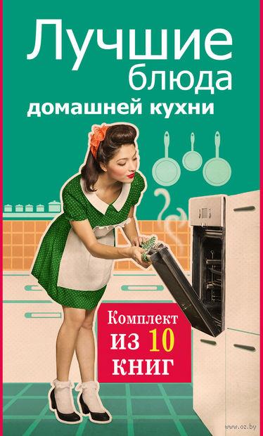 Лучшие блюда домашней кухни (комплект из 10 книг) — фото, картинка