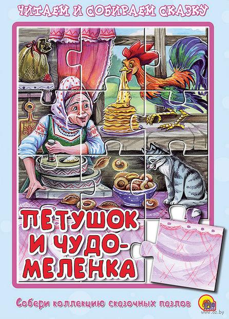 Петушок и чудо-меленка