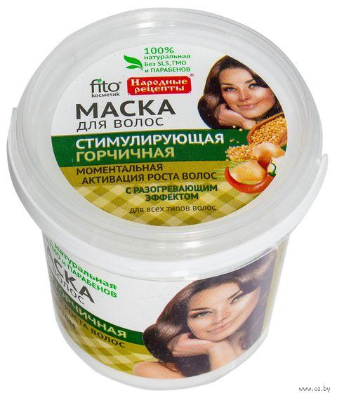 """Маска для волос """"Стимулирующая горчичная"""" (155 мл)"""