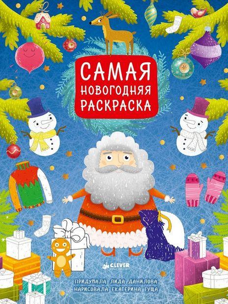 Самая новогодняя раскраска. Лида Данилова