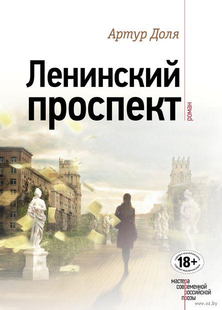 Ленинский проспект — фото, картинка