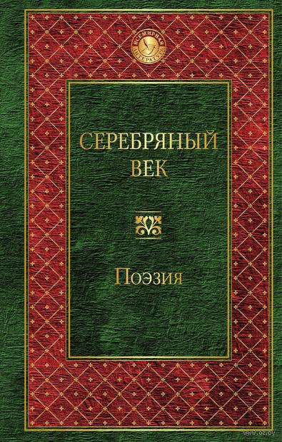 Серебряный век — фото, картинка