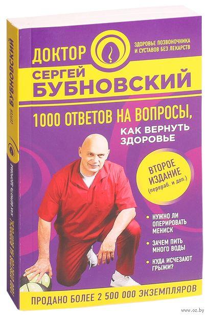 СЕРГЕЙ БУБНОВСКИЙ 1000 ОТВЕТОВ КНИГА СКАЧАТЬ БЕСПЛАТНО