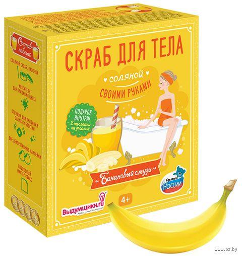 """Набор для изготовления скраба для тела """"Банановый смузи"""" — фото, картинка"""