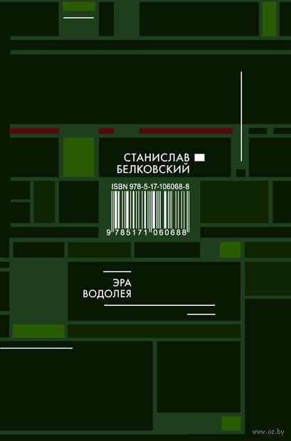 Эра Водолея — фото, картинка