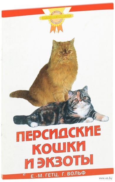 Персидские кошки и экзоты. Ева-Мария Гетц, Гезине Вольф
