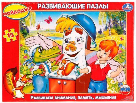 """Пазл-рамка """"Мойдодыр"""" (15 элементов) — фото, картинка"""