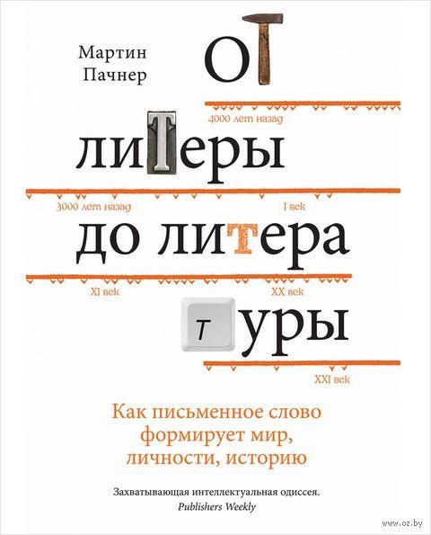 От литеры до литературы. Как письменное слово формирует мир, личности, историю — фото, картинка