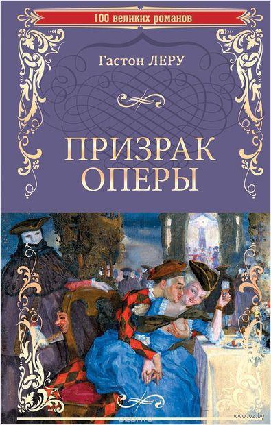 Призрак оперы — фото, картинка