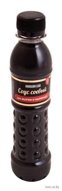 "Соус соевый ""Hokkaido Club. Для жарки и маринада"" (200 мл) — фото, картинка"