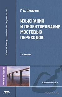 Изыскания и проектирование мостовых переходов. Григорий Федотов