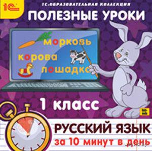 1С:Образовательная коллекция. Полезные уроки. Русский язык за 10 минут в день. 1 класс