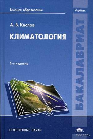 Климатология. Александр Кислов