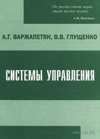 Системы управления. Исследование и компьютерное проектирование. Артемий Варжапетян, Виталий Глущенко