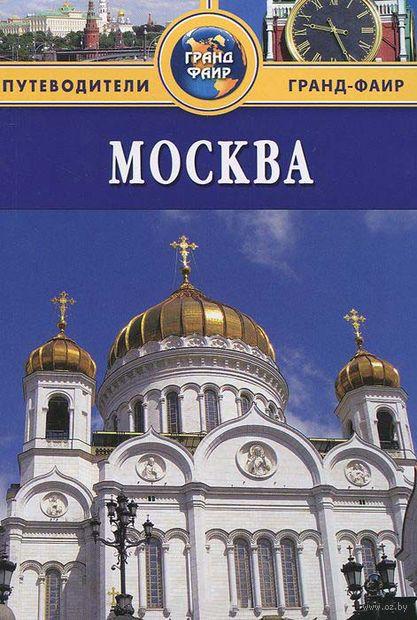 Москва. Путеводитель — фото, картинка