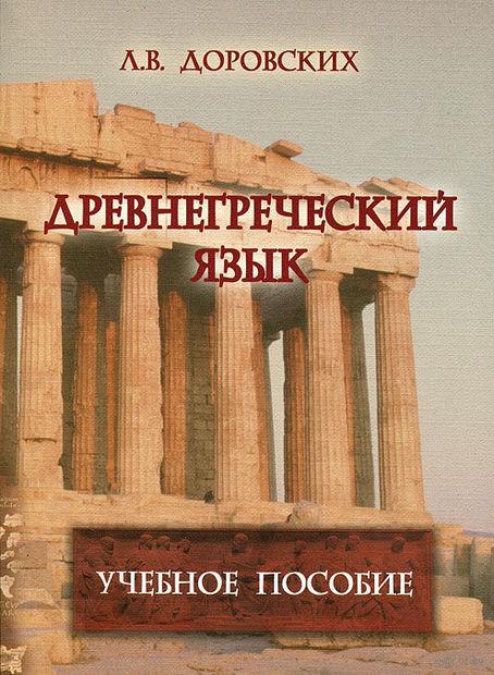 Древнегреческий язык. Л. Доровских
