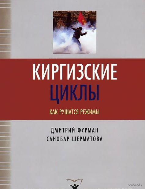 Киргизские циклы. Как рушатся режимы. Д. Фурман, С. Шерматова
