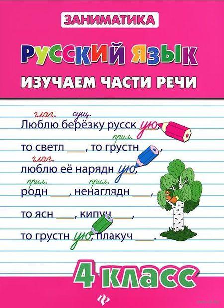 Русский язык. 4 класс. Изучаем части речи. Д. Кофанова