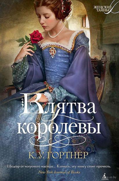 Клятва королевы (м). К. Гортнер