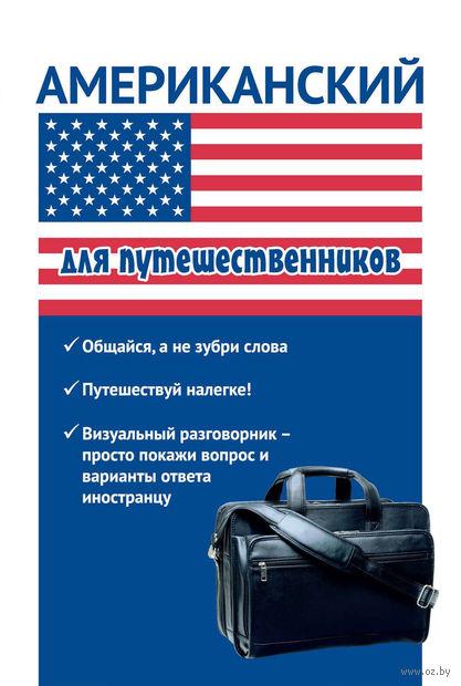 Американский для путешественников. Жанна Оганян, Юлия Кондратьева