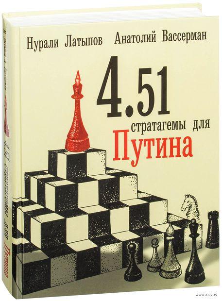 4.51 стратагемы для Путина. Анатолий Вассерман, Нурали Латыпов