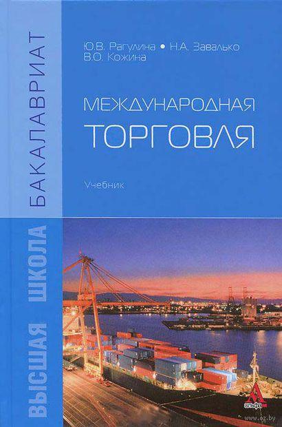 Международная торговля. Ю. Рагулина, Н. Завалько, В. Кожина