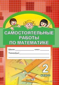 Самостоятельные работы по математике. 2 класс