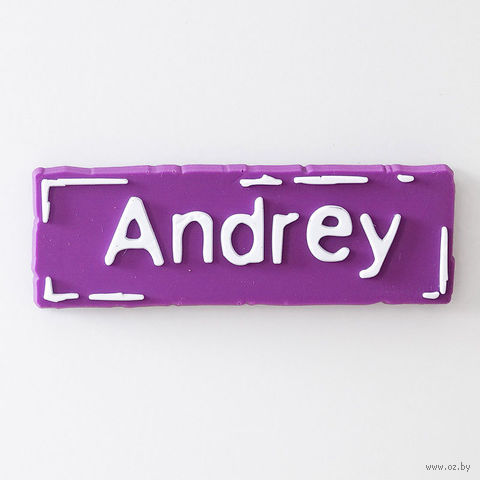 """Магнит Name Is """"ANDREY"""""""