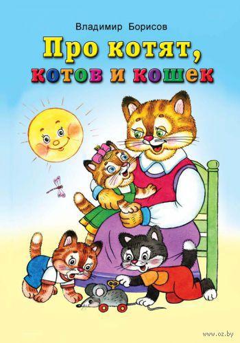 Про котят, котов и кошек. Владимир Борисов