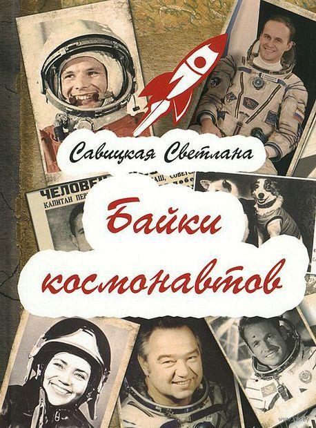 Байки космонавтов. Светлана Савицкая