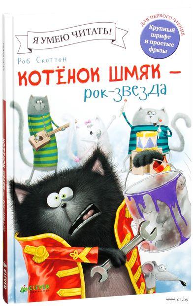 Котёнок Шмяк - рок-звезда — фото, картинка