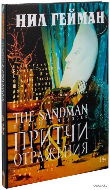 The Sandman. Песочный человек. Книга 6. Притчи и отражения — фото, картинка