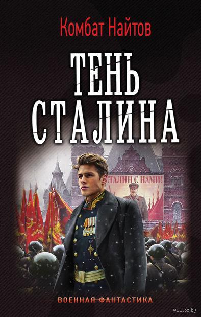 Тень Сталина — фото, картинка