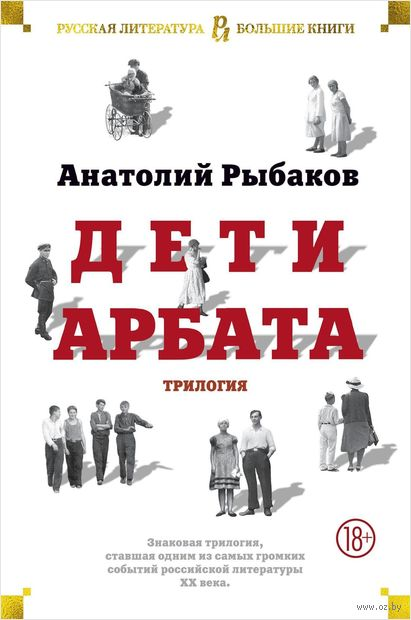 Дети Арбата. Анатолий Рыбаков