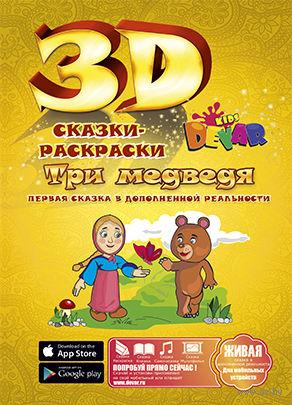 """Сказка-Раскраска """"Три медведя"""""""