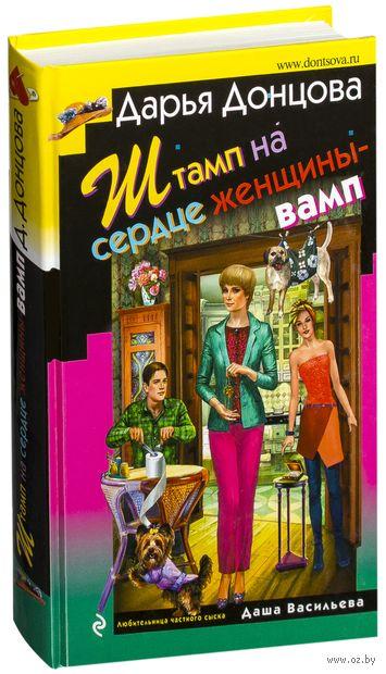Штамп на сердце женщины-вамп. Дарья Донцова