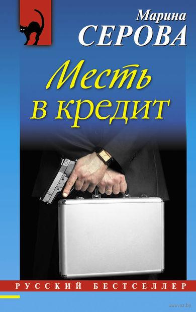 Месть в кредит (м). Марина Серова