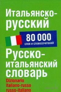 Итальянско-русский. Русско-итальянский словарь. Г. Зорько