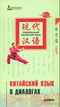Китайский язык в диалогах. Спорт (+CD) — фото, картинка