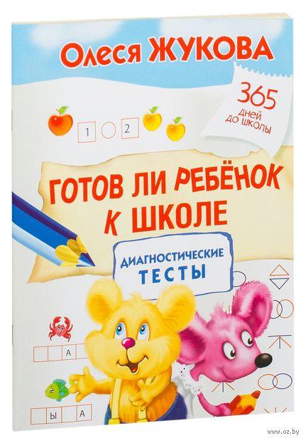 Готов ли ребенок к школе. Диагностические тесты — фото, картинка