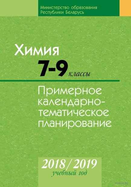 Химия. 7-9 классы. Примерное календарно-тематическое планирование. 2018/2019 учебный год. Электронная версия — фото, картинка