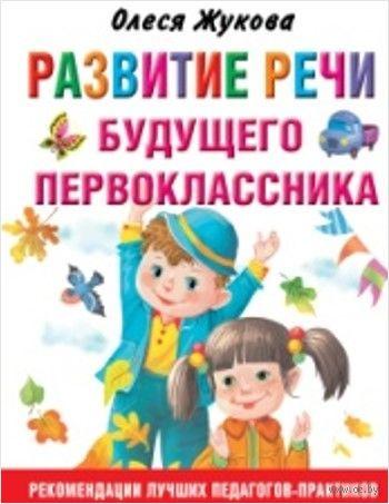 Лучшая книга по развитию речи для детей 4-7 лет — фото, картинка