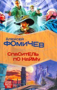 Спаситель по найму. Алексей Фомичев