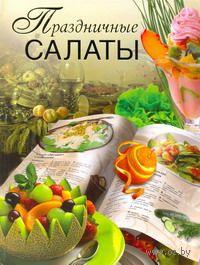 Праздничные салаты. В. Пашинский