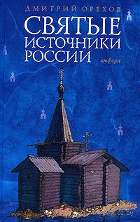 Святые источники России — фото, картинка